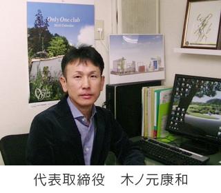 代表取締役 木ノ元康和